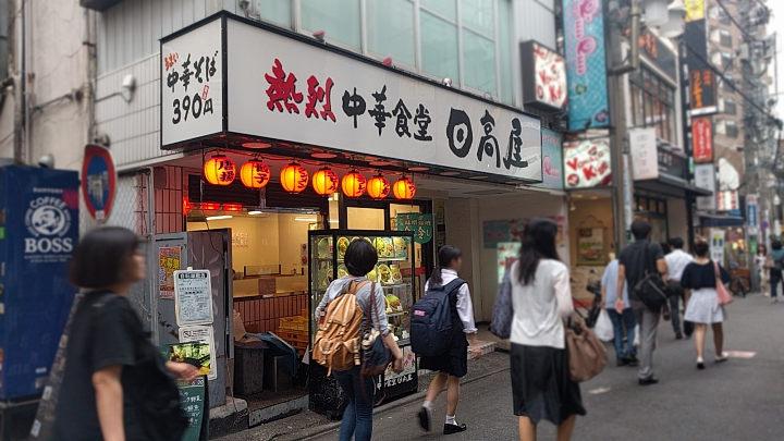 日高屋 荻窪南口店