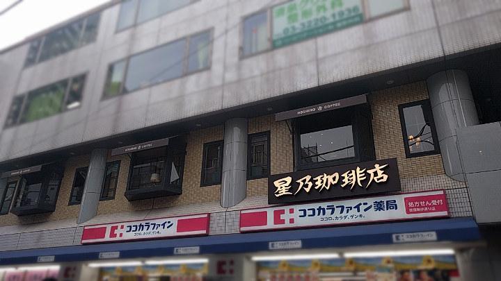 星乃珈琲店 荻窪店
