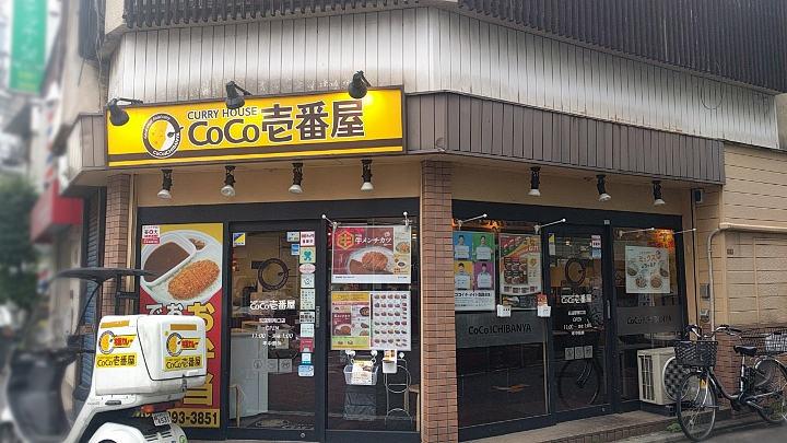 CoCo壱番屋 荻窪駅南口店