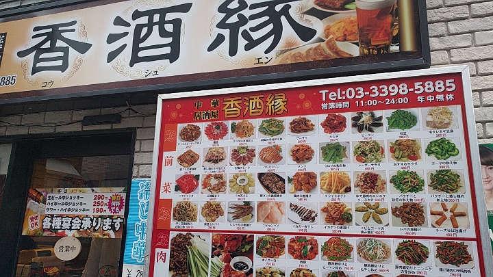 中華料理 香酒縁 荻窪店