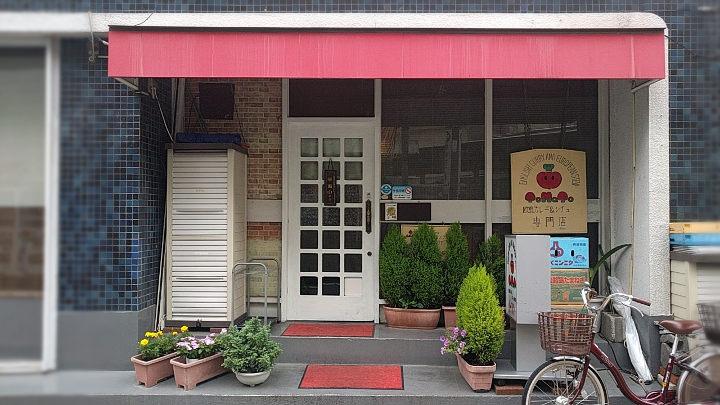 荻窪トマト(欧風カレー)