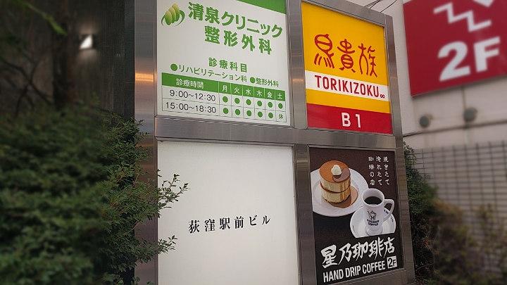鳥貴族 荻窪南口店