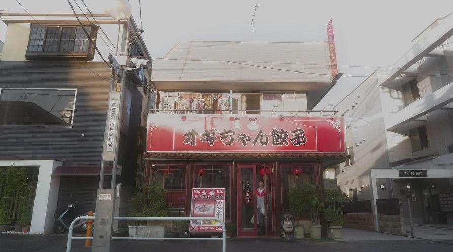 感情8号線 おぎちゃん餃子