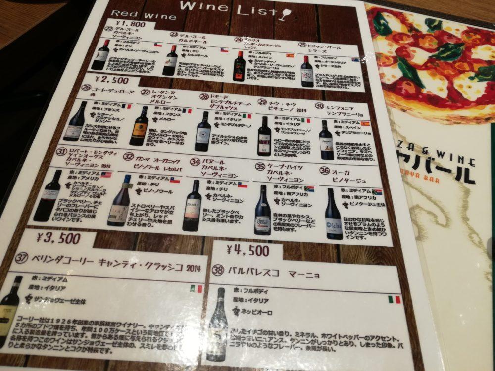 カヤバール ワインリスト