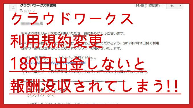 クラウドワークス利用規約変更⇒180日出金しないと報酬が没収!!