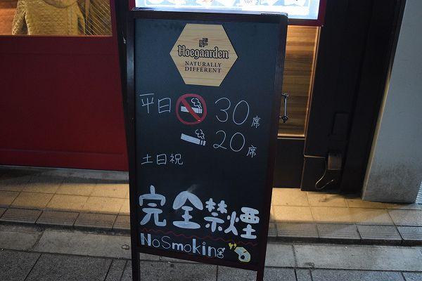 カヤバール 土日祝は完全禁煙に