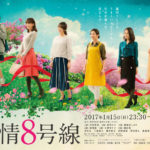 ドラマ『感情8号線』1話「荻窪 真希」ロケ地・聖地まとめ