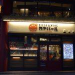 ワイン250円♪PIZZA&WINE カヤバール荻窪店(荻窪駅南口)は窯焼きピザとツマミが充実