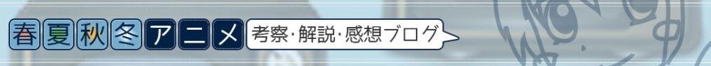 春夏秋冬アニメブログ