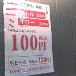 生ビール80円終了!激安居酒屋・荻窪とんぼの価格最新情報