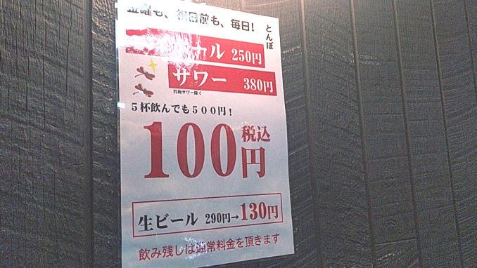 とんぼ最新価格