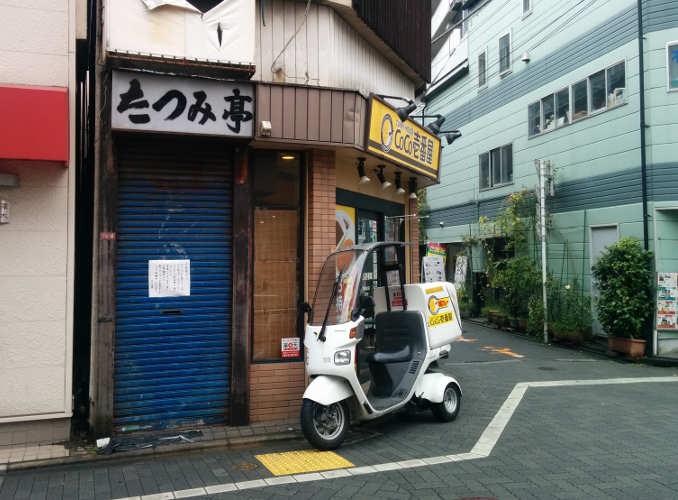 たつみ亭 荻窪南口店 閉店