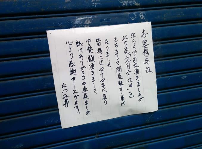 たつみ亭 荻窪南口店 閉店 張り紙