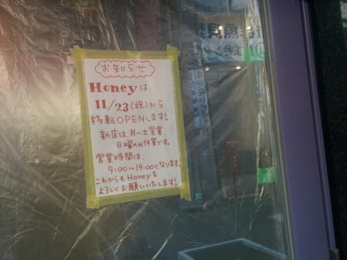 【移転】パンと焼き菓子のお店「荻窪ハニー」が南口すぐの場所に移転♪