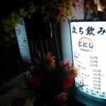 荻窪駅北口にせんべろ居酒屋「立ち飲み こにし」オープン(きど藤2 跡地)