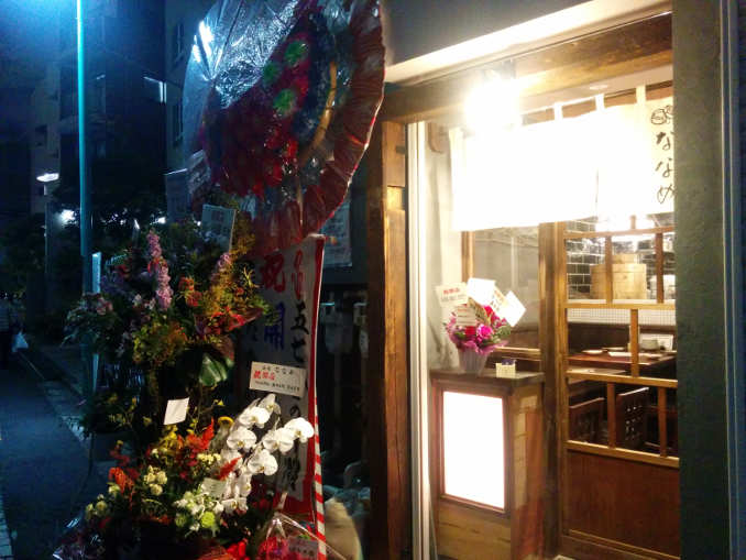 【新店情報】せいろと肉豆腐が名物「酒場 ななめ」(荻窪駅南口5分)