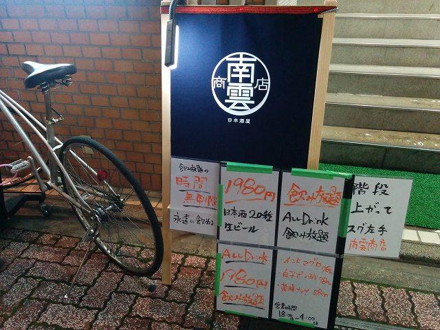 荻窪 南雲商店