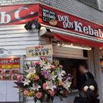 ケバブグランプリ準優勝店「DOY DOY Kebab」が、荻窪南口の仲通りに!イートインはお酒も豊富♪