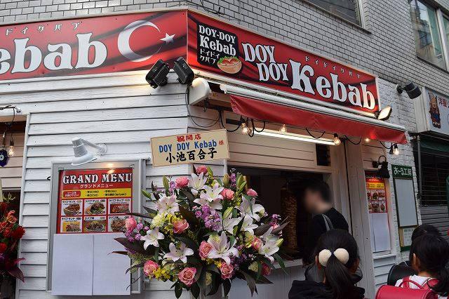 荻窪DOY DOY Kebab外観