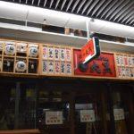 【12/15オープン】大黒 荻窪店は、名古屋の焼きとん立ち飲み(都内で2店舗目)
