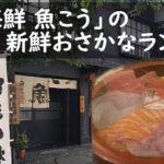 「海鮮 魚こう」は、魚屋ならではの新鮮な海鮮丼が1,000円台で楽しめる♪