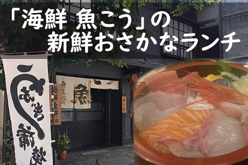 海鮮 魚こうランチ