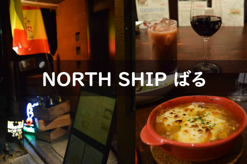 NORTH SHIP ばる