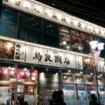 【解説】「鳥良商店 荻窪南口店」はワイワイ飲みたい方に最適!料理や雰囲気・営業時間を詳しく紹介😊