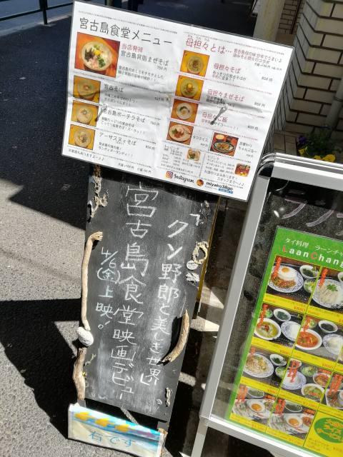 宮古島食堂の看板