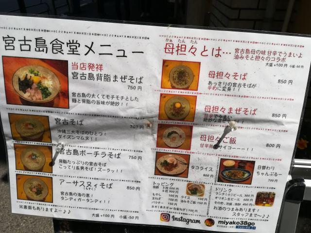 宮古島食堂ランチメニュー
