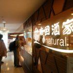 【新店】中華料理「南国酒家&natural」が荻窪ルミネ5Fにオープン(2018年5月)