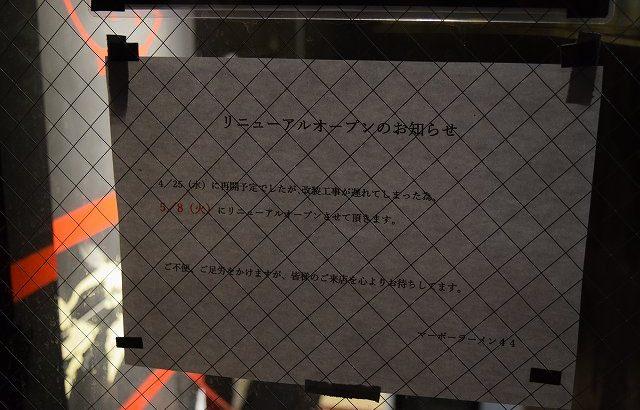 荻窪マーボーラーメン44
