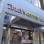 荻窪南口タリーズコーヒーはコンセント完備でノマドや勉強に最適💛(南口の西武信用金庫の建物内)