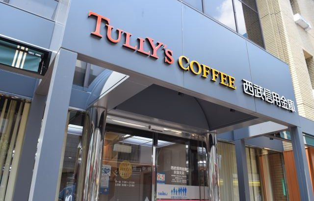 タリーズコーヒー荻窪