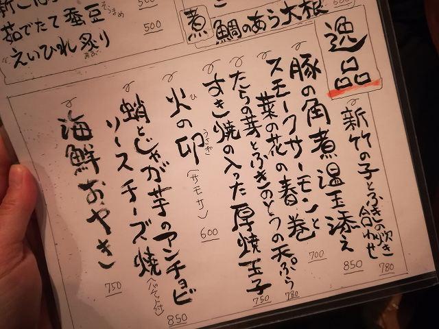 「荻窪 卯」季節メニュー