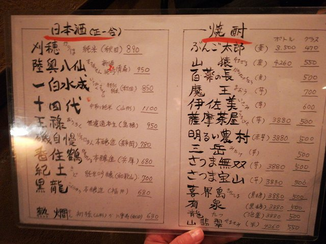 「荻窪 卯」日本酒と焼酎のメニュー