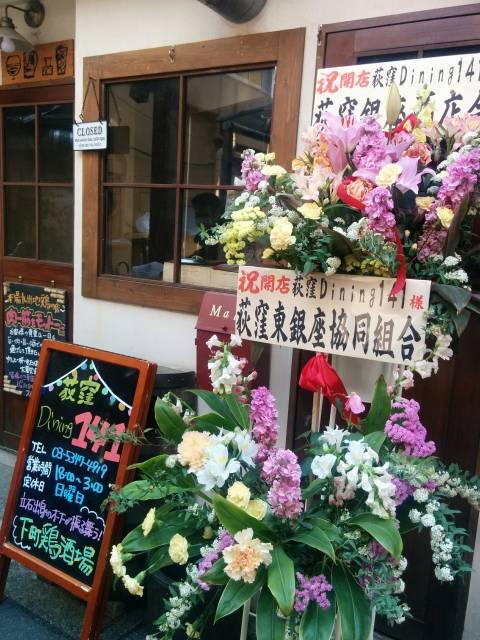 荻窪Dining14