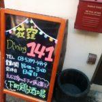 【新店情報】九州地鶏の店「荻窪Dining141」が北口にオープン(Vin酌星83跡地)