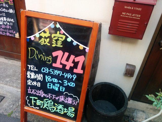 荻窪Dining141