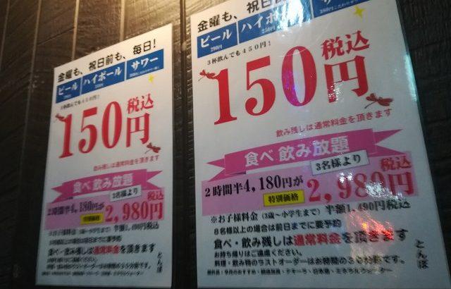 荻窪の激安居酒屋とんぼの生ビールが150円に(それでも安い)
