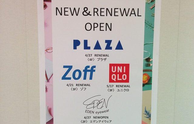 【閉店&リニューアル】ユニクロ ルミネ荻窪店が広くなってオープン予定(5月中旬オープン)