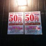 【最新情報】荻窪の激安居酒屋とんぼの生ビールがまたまた50円に!(期間限定)