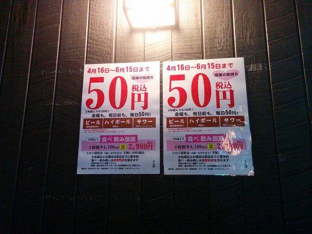 荻窪とんぼ 生ビール50円