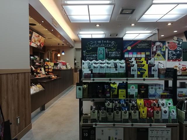 タリーズコーヒーの物販