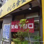 昭和な大衆食堂「定食 やしろ食堂」は、定食ランチ&ちょい飲みにもピッタリ!(教会通り)