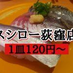 スシロー荻窪店【SUSHIRO】を徹底解説💛(店内写真・席数・待ち時間・セルフレジまで)