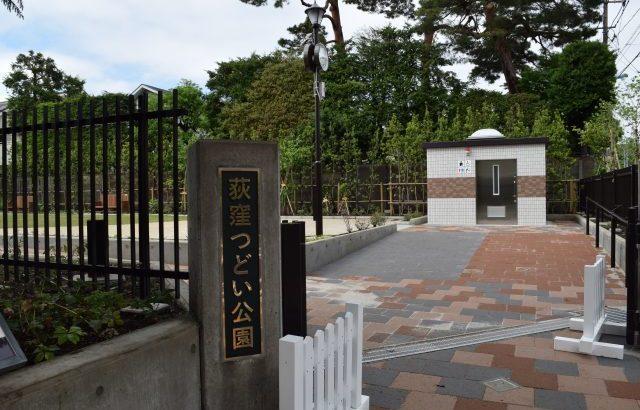 新しくできた荻窪つどい公園(区立公園)に行ってきました【荻窪南4丁目】