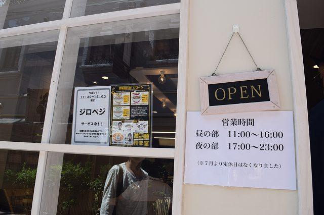 濃菜麺 荻窪店