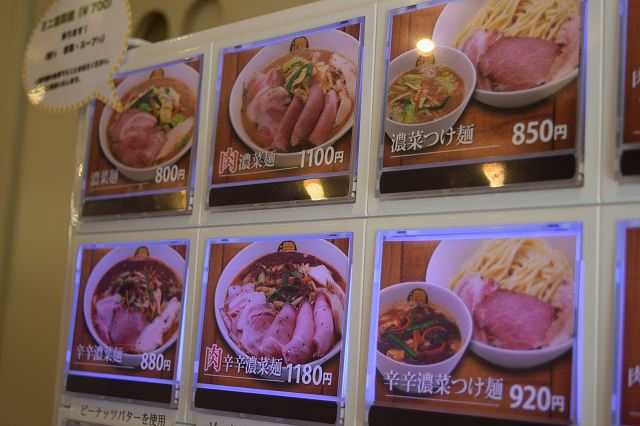 濃菜麺 荻窪店の食券機