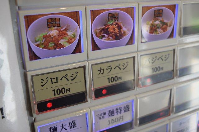 濃菜麺 ジロベジなど